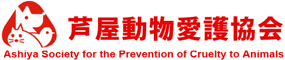 芦屋動物愛護協会